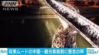 収束ムード漂う中国 名所に観光客殺到で批判の声(20/04/27)