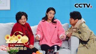 [2020央视春晚] 小品《婆婆妈妈》 表演:贾玲 张小斐 许君聪 卜钰 孙集斌(完整版)| CCTV春晚