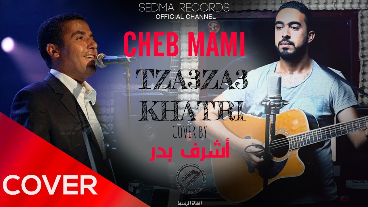 music mp3 mami tza3za3