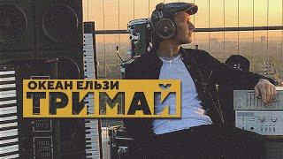 Океан Ельзи - Тримай (official Video, 2020)