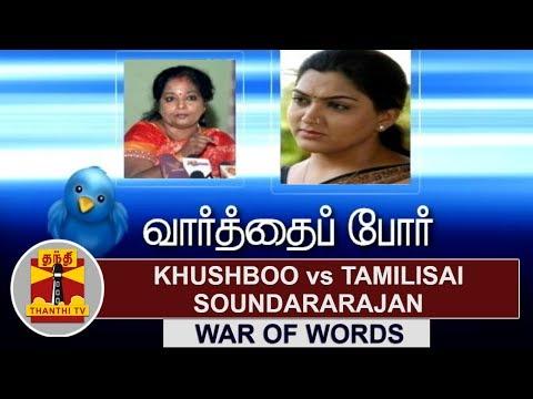 WAR OF WORDS : Khushboo vs Tamilisai Soundararajan | Thanthi TV