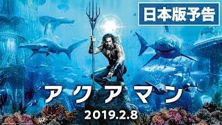 『アクアマン』日本版本予告