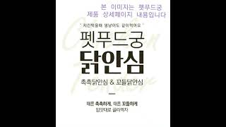 """[인스타ㅡ체험후기]신제품 """"펫푸드궁 꼬들 닭안…"""