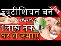 ब्यूटी पार्लर -Online Beauty Parlour Course without fees! Beautician course FREE kare?