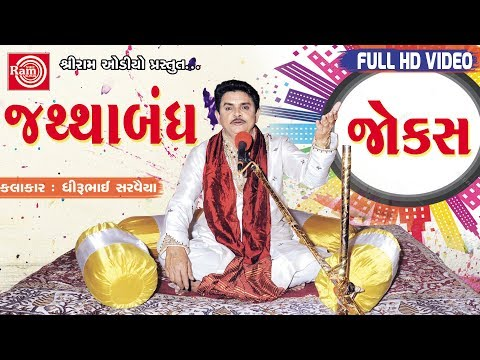 Jathabandh Jokes ||Dhirubhai Sarvaiya ||Gujarati Jokes ||Full HD Video