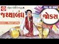 Jathabandh Jokes   Dhirubhai Sarvaiya   Gujarati Jokes   Full HD Video