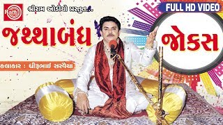 Jathabandh Jokes ||Dhirubhai Sarvaiya ||Gujarati Jokes ||Full HD Video