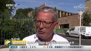 [国际财经报道]热点扫描 巴黎首次试行雷达测噪音 扰民车辆未来将被罚| CCTV财经