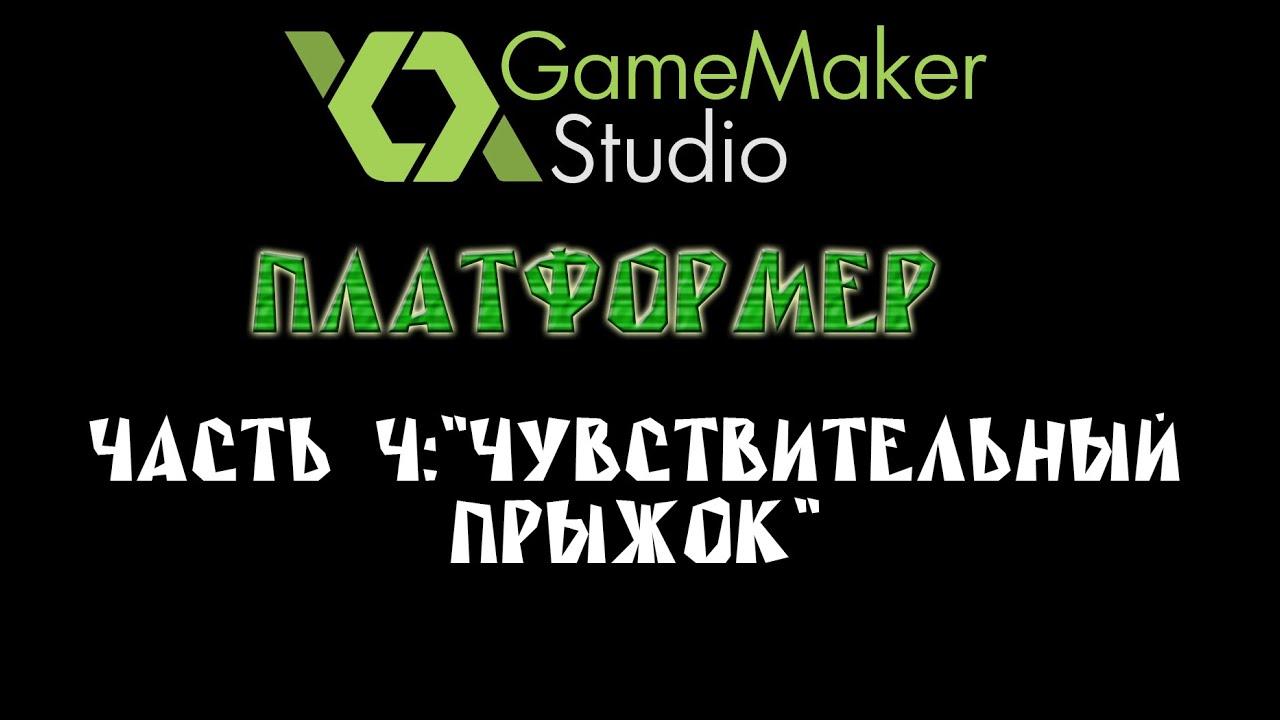 Game maker как сделать прыжок фото 739
