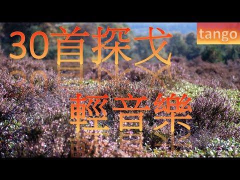 30首探戈 輕音樂 放鬆解壓 Relaxing Tango Chinese Musics