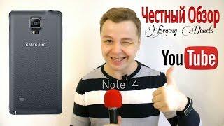 samsung Galaxy Note 4 - Честный Обзор