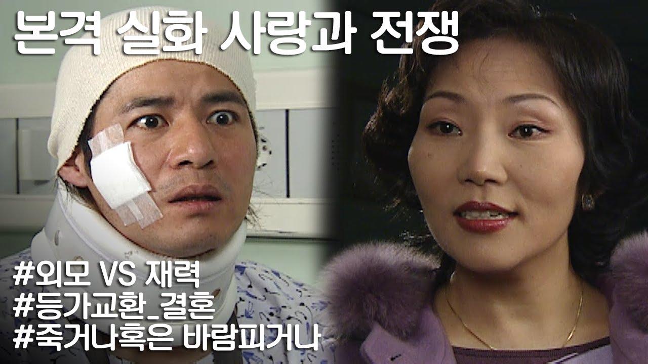 [사랑과 전쟁] 얼굴 믿고 건물주 아내 뒤에서 바람피다 쪽박찬 남편 ㅣ KBS 20040109 방송