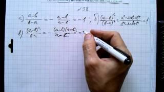 №38 алгебра 8 класс Макарычев