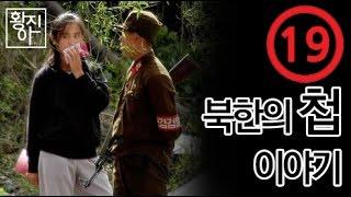 [황진이]#11. (19금)북한의 첩 이야기