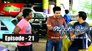 Deweni Inima | Episode 21 06th March 2017 Thumbnail