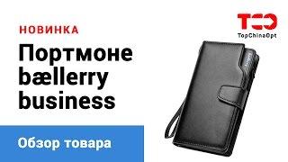 Портмоне Baellerry Business - обзор - Видео от Товары Оптом из Китая: TopChinaOpt.Ru