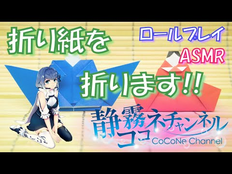 【ASMR_小声】折り紙ロールプレイ #39 /【ASMR】origami Role play