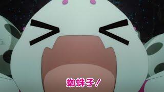 がんばれ 蜘蛛 子 さん の テーマ TVアニメ「蜘蛛ですが、なにか?」EDテーマ「がんばれ!蜘蛛子さんの...