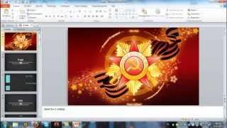 урок по PowerPoint 2010