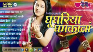 Non Stop Rajasthani Holi Songs 2017 | Ghooghariya Ghamkava Audio Jukebox HD | DJ Fagan Songs