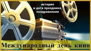 Международный день кино — дата праздника, история, поздравления