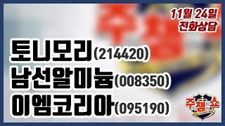 [주식챔피언쇼] 11월 24일 방송 - 토니모리, 남선…