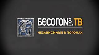 Бесогон ТВ. (Июнь 2019г.)