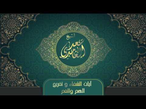 الشيخ سعد الغامدي - آيات الشفاء وتفريج الهم والغم | Sheikh Saad Al Ghamdi - Ayat Al Shifa'