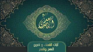 --sheikh-saad-al-ghamdi