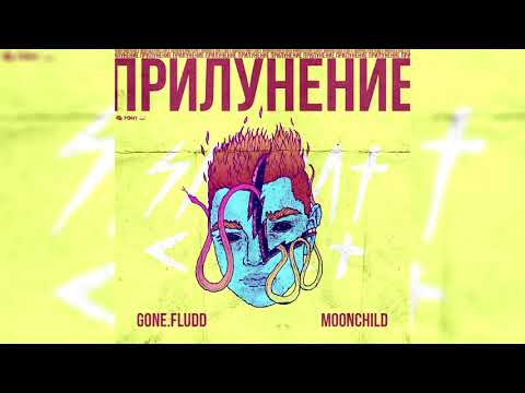 Клип GONE.Fludd - Останови Меня (Feat. SUPERIOR.CAT.PROTEUS)