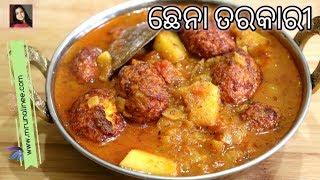 ଛେନା ତରକାରୀ  ( Chhena Tarakari Recipe ) | Cottage Cheese Curry | Odia Authentic
