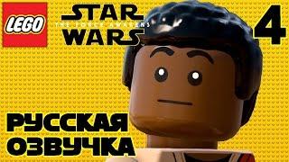 Мультик ЛЕГО Звездные войны ПРОБУЖДЕНИЕ СИЛЫ Прохождение на русском языке - 4 серия / LEGO Star Wars