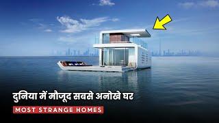 दुनिया के सबसे अजीबो-गरीब घर || Most unusual Houses in the World (Rahasya Tv)