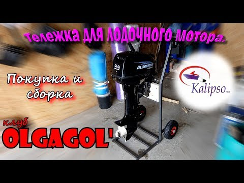 Тележка для лодочного мотора Kalipso PRO покупка, сборка и размеры