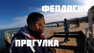 Феодосия, хорошая погода, прогулка на 8 марта mp4