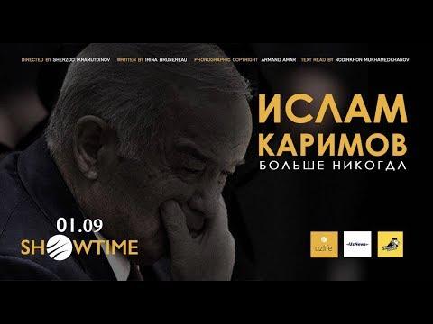 Ислам Каримов. Больше никогда (Islam Karimov. Never Again.)