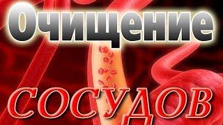 Отличный метод очищения кровеносных сосудов.