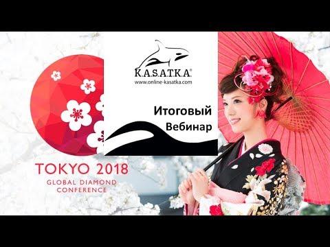 Япония 2018 По следам Конференции Бриллиантов и Исполнительных Директоров - Познавательные и прикольные видеоролики