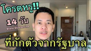 โครตหรู!! ที่กักตัว 14 วันจากรัฐบาลไทย | 14 Days State Quarantine in Thailand