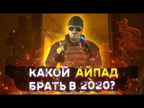 Какой айпад выбрать в 2020 для Standoff 2?