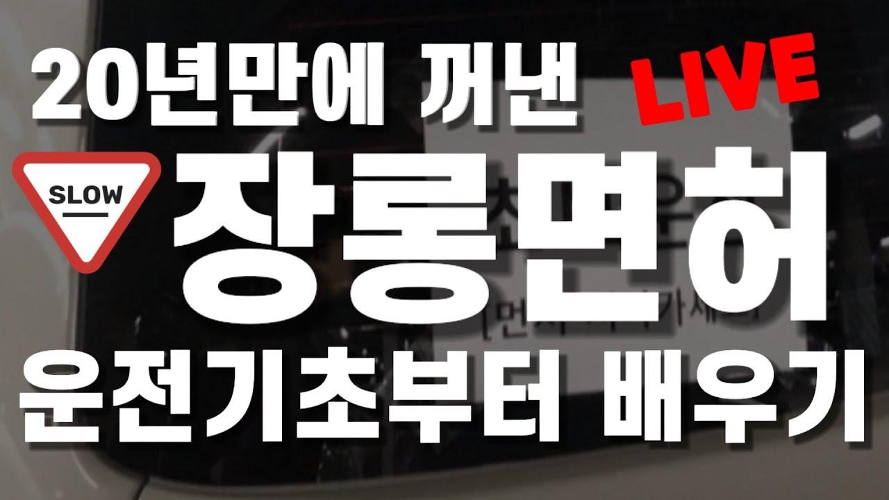 [라이브]20년 장롱면허 첫운전 배우기/초보운전연수 운전기초 배우기