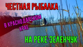 Весенняя Рыбалка на реке Зеленчук Рыбалка в Краснодарском крае