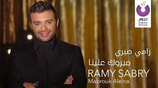Ramy Sabry - Mabrook 3aleina (Music Video) / فيديو كليب رامي صبري - مبروك علينا