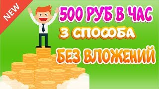 Заработок в интернете без вложений с нуля SeoSprint 5000р за час