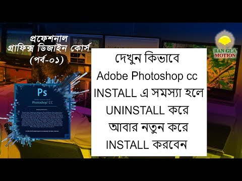 How To Properly Uninstall & Install Adobe Photoshop Cc (Lesson-01)