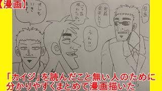 【漫画】「カイジ」を読んだこと無い人のために分かりやすくまとめて漫画描いた thumbnail