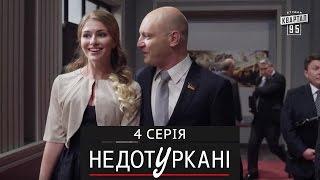 «Недотуркані» – новый комедийный сериал - 4 серия | лучшие сериалы 2016