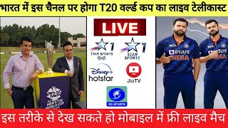 T20 World Cup 2021 Live Streaming TV Channels || T20 World Cup 2021 Kis Channel Par Aayega