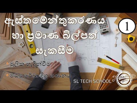 #TDS & BOQ #a/l engineering technology sinhala #quantity survey