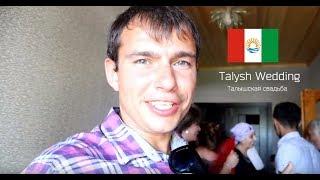 ТАЛЫШСКАЯ СВАДЬБА 2018 TALYSH WEDDING LENKORAN CITY AZERBAIJAN